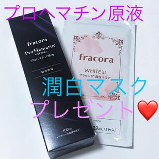 フラコラ プロヘマチン原液  100ml⭐️プラセンタ潤白マスクプレゼント❤