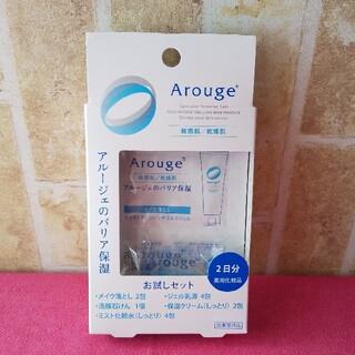 Arouge - アルージェ お試しセット 薬用化粧品 2日分 敏感肌用スキンケア 箱なし発送