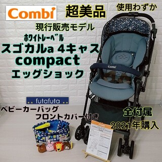 combi - 【超美品♡使用感少】コンビ スゴカルa4キャスcompactエッグショック