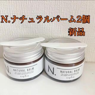 ナプラ(NAPUR)のナプラ N. エヌドット ナチュラルバーム45g (ヘアワックス/ヘアクリーム)