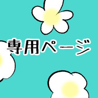 miniina様 ネズコ130 善140(衣装一式)