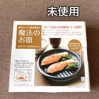 ニトリ - 未使用 電子レンジで魚が焼ける 魔法のお皿