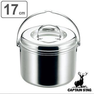 キャプテンスタッグ(CAPTAIN STAG)のキャプテンスタッグ CAPTAIN STAG 17cm 寸胴鍋 つる付 3層鋼(調理器具)