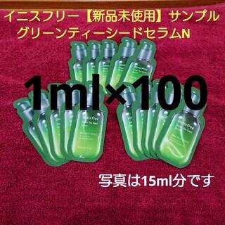 Innisfree - イニスフリー【新品未使用】グリーンティーシードセラムNサンプル1ml×100
