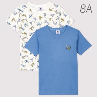 PETIT BATEAU - 新品未使用  プチバトー  半袖  Tシャツ  2枚組  8ans
