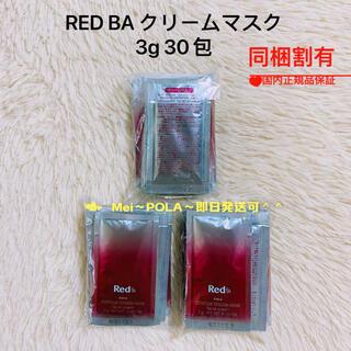 ポーラ(POLA)のpola RED BA コントゥアテンションマスク 3g 30包(パック/フェイスマスク)