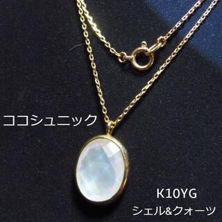 COCOSHNIK - 【ココシュニック】K10YG シェル&クォーツ ペンダント ネックレス