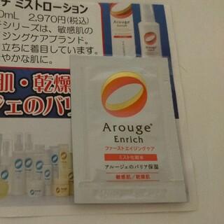 Arouge - アルージェ ミスト化粧水 一回分