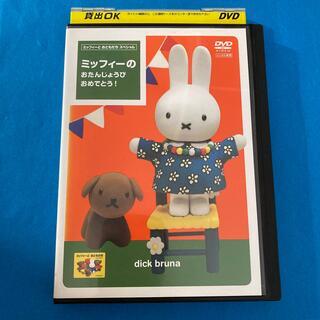 ミッフィーの おたんじょうび おめでとう! DVD