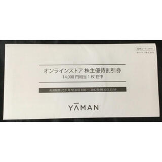 ヤーマン(YA-MAN)のヤーマン株主優待割引券14000円分(ショッピング)