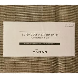 ヤーマン(YA-MAN)のヤーマン 株主優待 ¥14,000分(ショッピング)