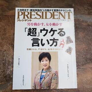 PRESIDENT (プレジデント) 2016年 10/31号(ビジネス/経済/投資)