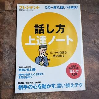 話し方上達ノ-ト この一冊で、話ベタ解決!(ビジネス/経済)