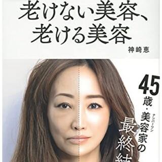 講談社 - 老けない美容、老ける美容♡神崎恵