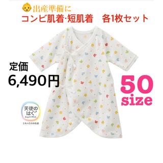 ミキハウス(mikihouse)の新品未開封★50★ミキハウス肌着セット(肌着/下着)