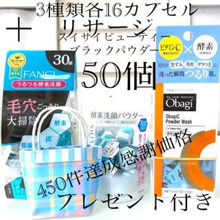 Obagi - 酵素洗顔パウダー.FANCL.スイサイ.オバジ各16カプセル他合計50個お試し