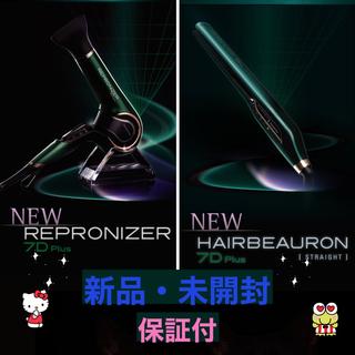 レプロナイザー7D Plus  + ヘアビューロン7D Plus 《新品SET》