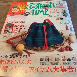 COTTON TIME (コットン タイム) 2021年 11月号