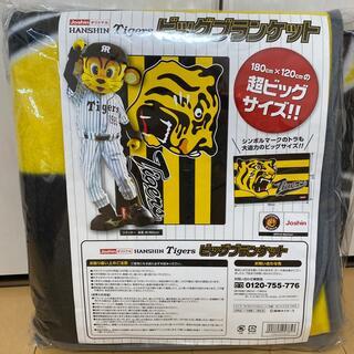 阪神タイガース ブランケット