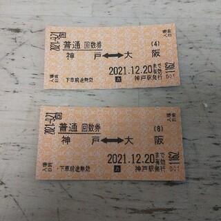 JR - JR西日本  回数券  神戸 大阪 2枚セット