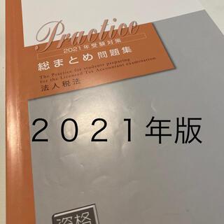 タックシュッパン(TAC出版)の大原 総まとめ問題集 法人税法 2021年版(資格/検定)