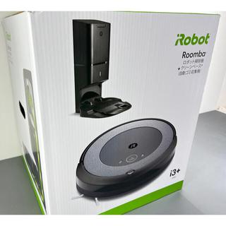 iRobot - ルンバ i3+   アイロボット ロボット掃除機 自動ゴミ収集機  全自動