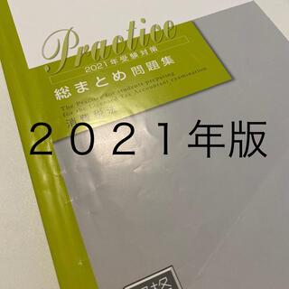 タックシュッパン(TAC出版)の大原 総まとめ問題集 消費税法 2021年版(資格/検定)