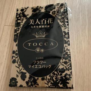 TOCCA - トッカ エコバック