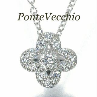 PonteVecchio - PonteVecchio ポンテヴェキオ ダイヤ プラチナ ネックレス
