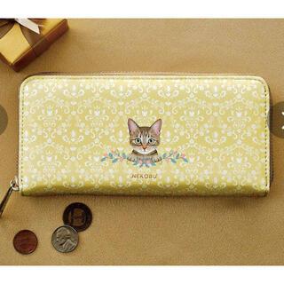 フェリシモ(FELISSIMO)のキジ猫とマタタビ模様のハッピーカラー長財布 新品 フェリシモ猫部(財布)