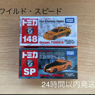 Takara Tomy - トミカ 】ワイルド・スピード! 2台セット