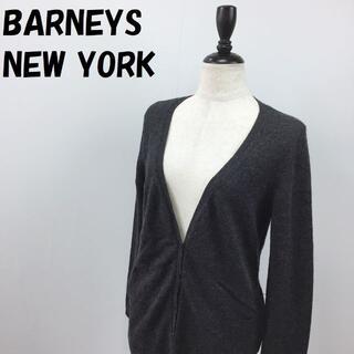 バーニーズニューヨーク(BARNEYS NEW YORK)の【人気】バーニーズニューヨーク カシミヤ ロングカーディガン レディース(カーディガン)