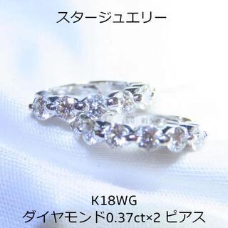 STAR JEWELRY - 【スタージュエリー】K18WG ダイヤモンド0.37ct×2 フープピアス