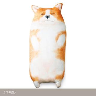 フェリシモ(FELISSIMO)のコーギー枕カバー コギ腹 新品 フェリシモ(シーツ/カバー)