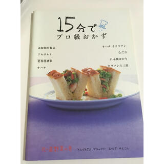 フェリシモ(FELISSIMO)の15分でプロ級おかず    花・茎野菜の巻(料理/グルメ)
