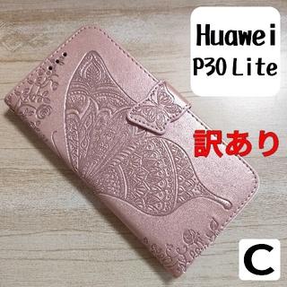 【訳あり】HUAWEI P30 Lite 手帳 スマホケース バタフライ C