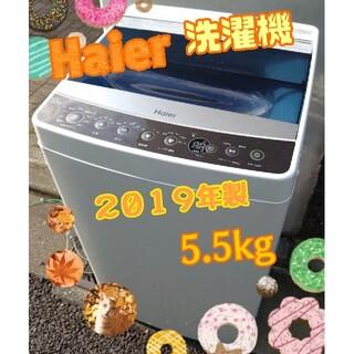 Haier - 【美品】ハイアール 5.5kg 全自動洗濯機 2019年製 中部関東送料無料