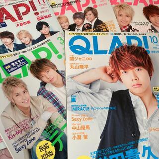 QLAP! 5冊セット