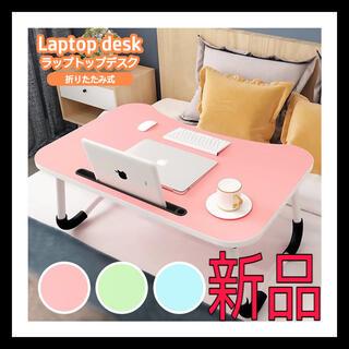 新品 ピンク ローテーブル ミニテーブル(ローテーブル)