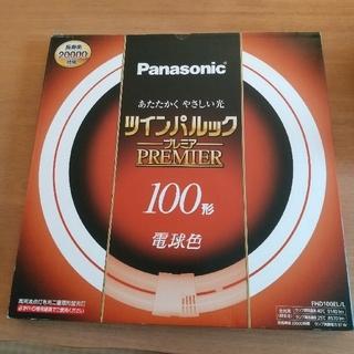 パナソニック(Panasonic)のツインパルックプレミア蛍光灯   ナチュラル色(蛍光灯/電球)