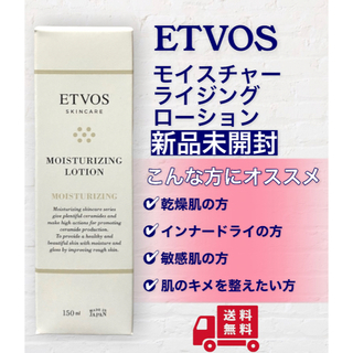 ETVOS - ETVOS モイスチャライジングローション 150mL エトヴォス