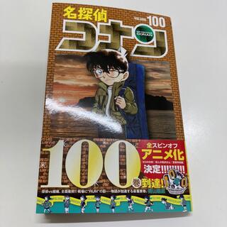 小学館 - 名探偵コナン 100