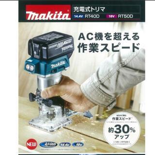 マキタ(Makita)の新品未使用 makita. rt50dz. 充電式トリマ 充電式トリマー(その他)