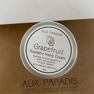 オゥパラディ(AUX PARADIS)のAUX PARADISハンドクリーム2個セット グレープフルーツ、フルール(ハンドクリーム)