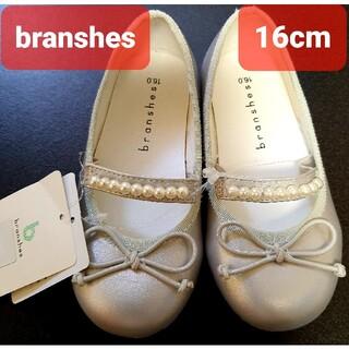Branshes - ブランシェス 新品 16cm  キッズ シューズ 子供 靴 フォーマル