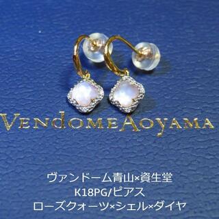 Vendome Aoyama - 【ヴァンドーム青山×資生堂】K18PG ローズクォーツ&シェル ダイヤ ピアス