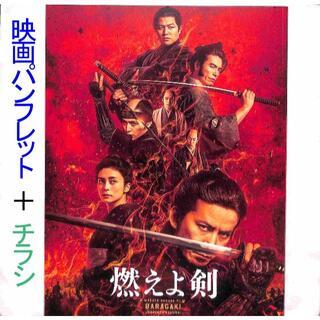 【岡田准一 司馬遼太郎】「燃えよ剣」映画パンフレット・チラシ(2種)