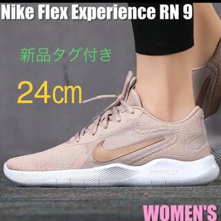 NIKE - NIKE(ナイキ) FLEX EXPERIENCE RN 9 レディース
