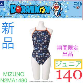 ミズノ(MIZUNO)のMIZUNO 21春夏限定 ドラえもん練習水着 N2MA1480 ジュニア140(水着)