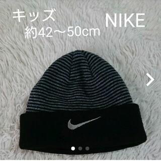 NIKE - キッズ  ナイキ  NIKE  ニット帽